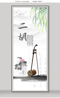 二胡宣传海报设计