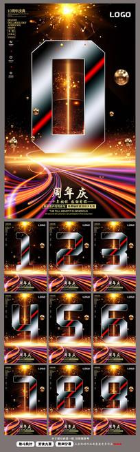 高端大气周年庆宣传海报设计