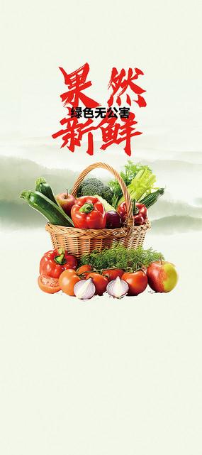 果然新鲜果蔬采摘X展架设计
