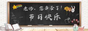黑板海报教师节快乐