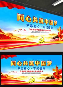 红金高端中国梦宣传展板