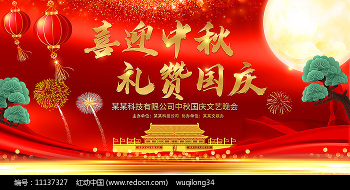 红色喜迎中秋礼赞国庆中秋国庆舞台背景板图片