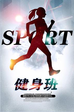健身广告海报设计