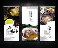 鸡汤宣传海报