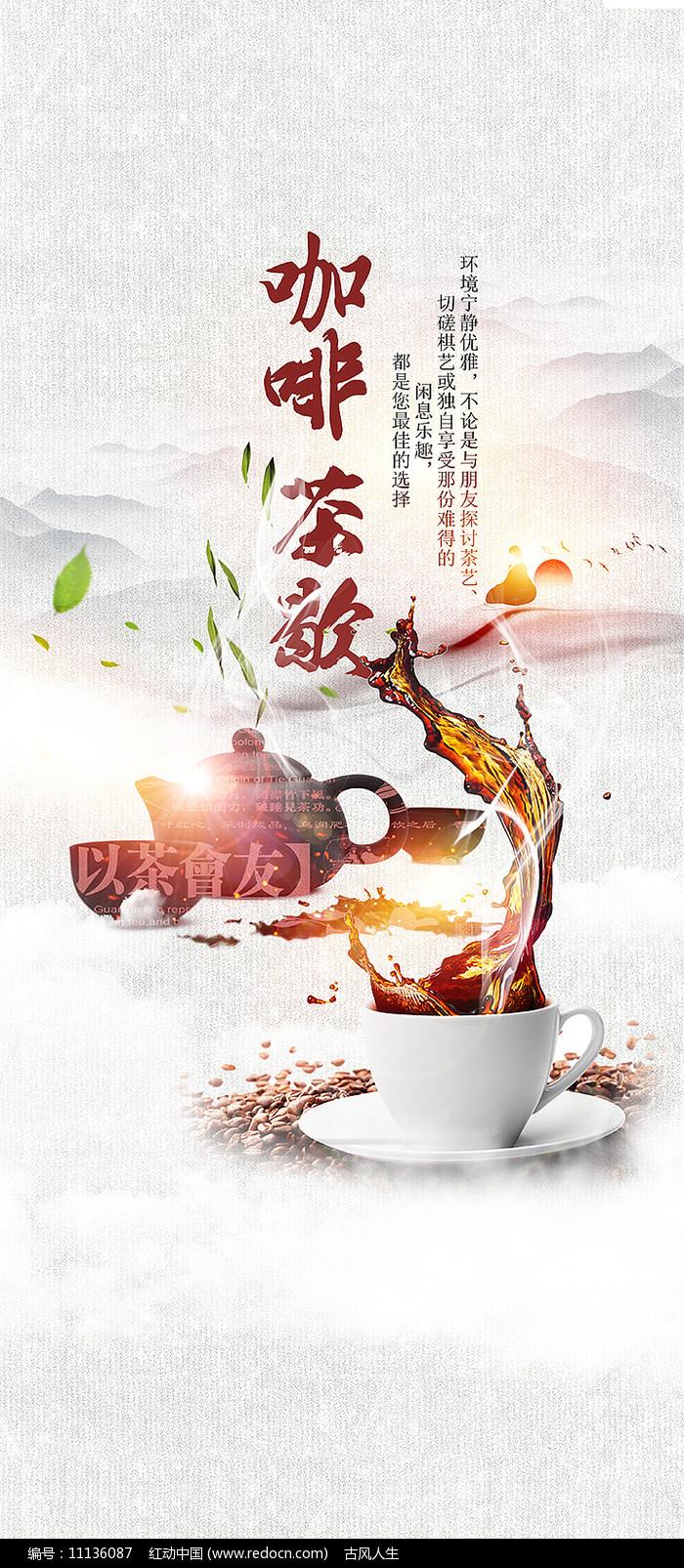 咖啡茶歇X展架设计
