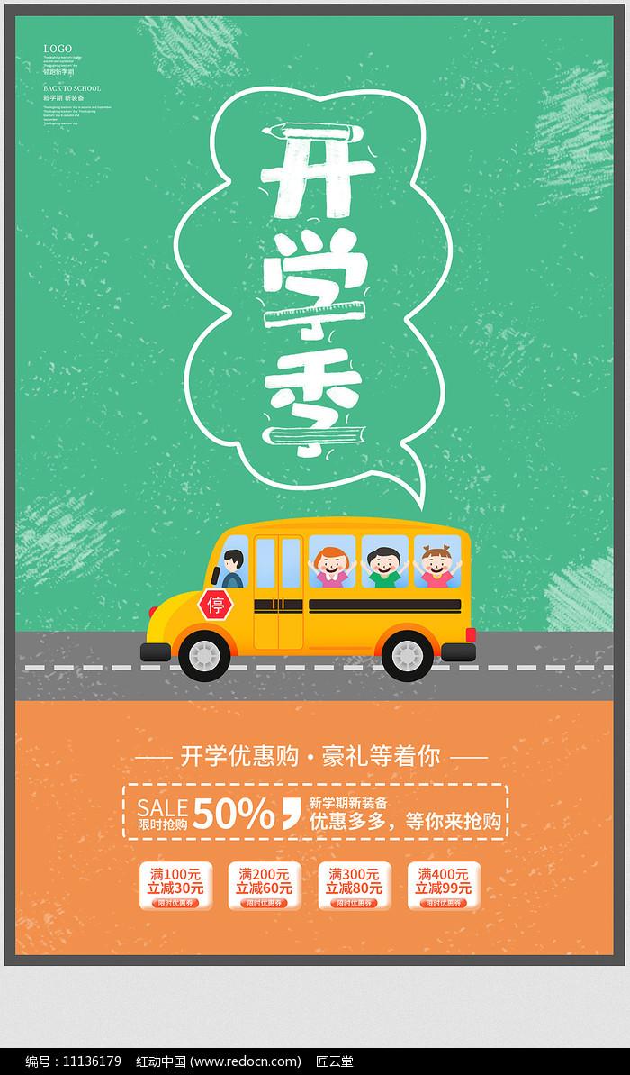 开学季促销宣传海报图片