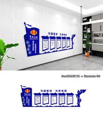 蓝色国家税务文化墙宣传栏