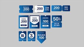 蓝色优惠券设计模板