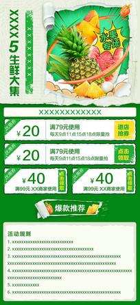 绿色长图H5