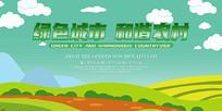 绿色创意绿色城市和谐农村宣传展板设计