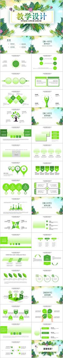 绿色小清新教学设计公开课工作计划PPT