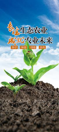 绿色有机蔬菜种植X展架设计