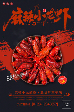 麻辣小龙虾海报模板