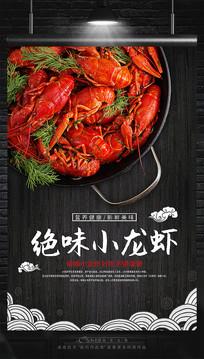 美味麻辣小龙虾餐饮店宣传海报
