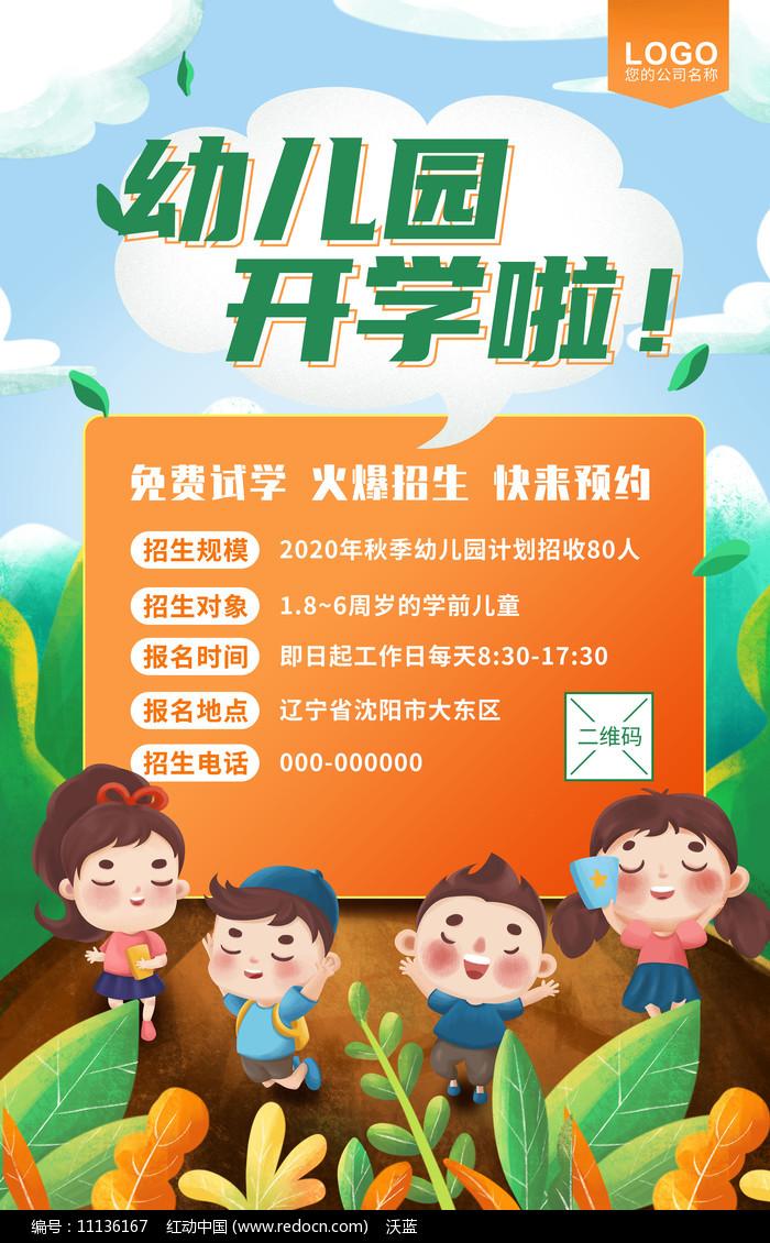 清新可爱幼儿园开学海报图片