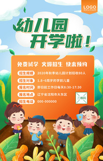 清新可爱幼儿园开学海报