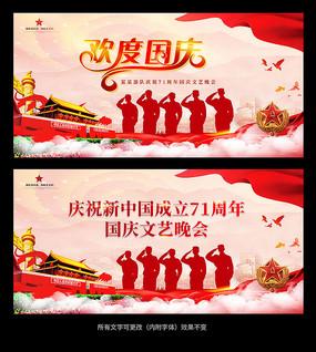 庆祝新中国成立71周年文艺晚会背景板