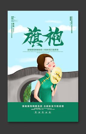 旗袍宣传海报设计