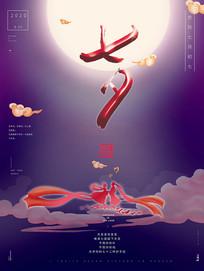 七夕活动海报