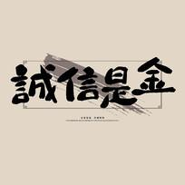 企业文化之诚信是金中国风书法展板艺术字