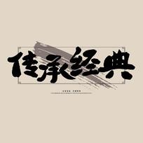 企业文化之传承经典中国风书法展板艺术字