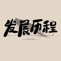 企业文化之发展历程中国风书法展板艺术字