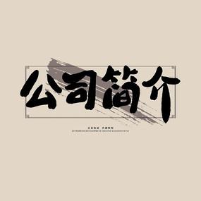 企业文化之公司简介中国风书法展板艺术字