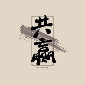 企业文化之共赢中国风书法毛笔展板艺术字