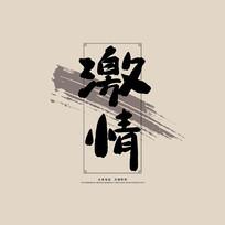 企业文化之激情中国风书法毛笔展板艺术字
