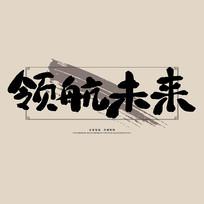 企业文化之领航未来中国风书法展板艺术字