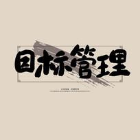 企业文化之目标管理中国风书法展板艺术字