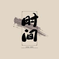 企业文化之时间中国风书法毛笔展板艺术字