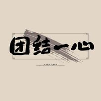 企业文化之团结一心中国风书法展板艺术字