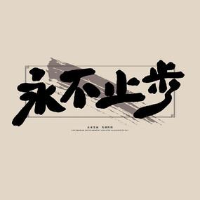 企業文化之永不止步中國風書法展板藝術字