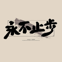 企业文化之永不止步中国风书法展板艺术字