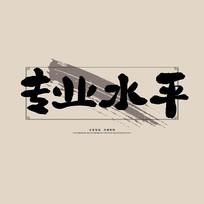 企业文化之专业水平中国风书法展板艺术字