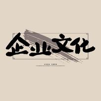 企业文化中国风书法展板艺术字