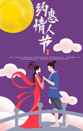 时尚大气七夕情人节海报