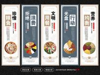 食堂文化珍惜粮食海报