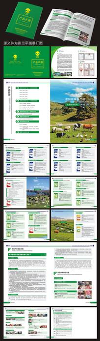 双金多肽兽药绿色封面产品手册