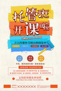 水彩创意大气幼儿园托管班招生宣传海报