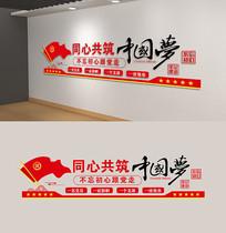 同心共筑中国梦口号党建文化墙