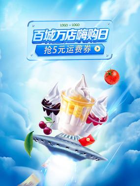 夏季飲品海報
