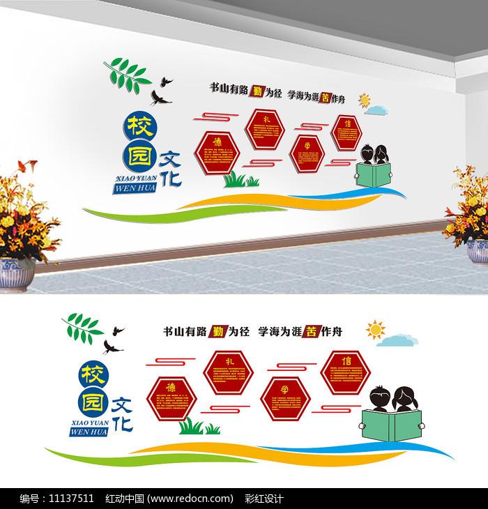 校园文化墙设计图片