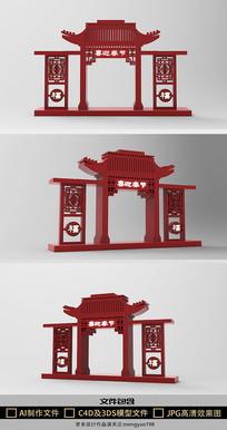 喜迎新春春节商场美陈拱门