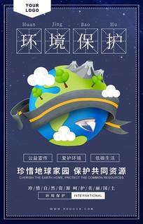 原创地球保护环境海报