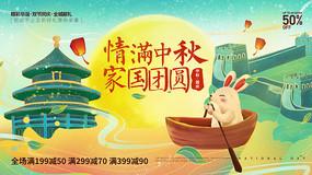 原创情满中秋国庆节海报