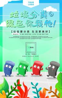 原创清新绿色垃圾分类海报