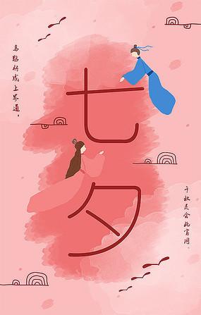 原创七夕海报设计