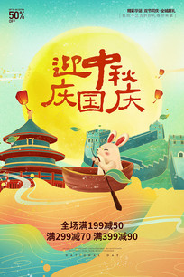 原创迎中秋庆国庆节海报